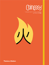 CHINEASY : THE NEW WAY TO READ CHINESE